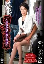人妻痴漢電車 ~さわられた五十路母~ 藍川京子 五十五歳