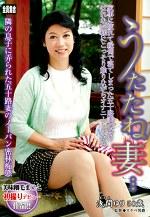 うたたね妻・・・ 浅間ゆり 五十歳