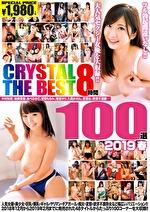 CRYSTAL THE BEST 8時間100選 2019 春