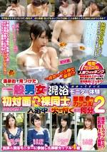 温泉街で見つけた一般男女が出会ってすぐに「混浴モニター体験」 初対面でいきなり裸同士!の即席カップルは、入浴中に火が付くまで何分? 2