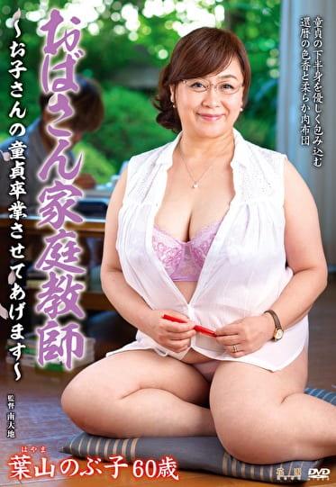 おばさん家庭教師 ~お子さんの童貞卒業させてあげます~ 葉山のぶ子 六十歳