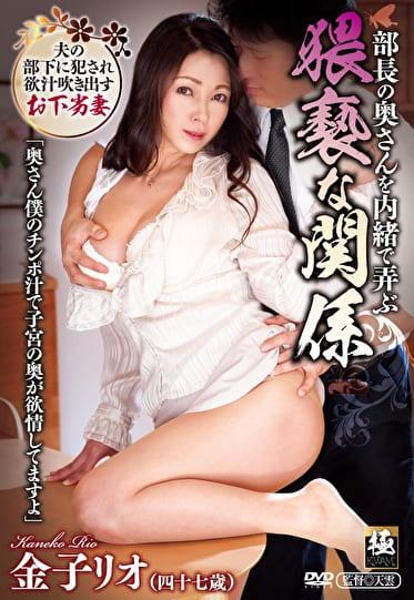 部長の奥さんを内緒で弄ぶ猥褻な関係 金子リオ 四十七歳