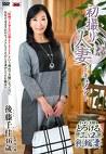 初撮り人妻ドキュメント 後藤千佳 四十六歳