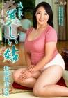 我が家の美しい姑 松岡瑠実 五十歳