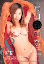青山可奈 8時間 出演全7作品 【素材あるだけモザイク修正版】