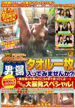 石和温泉で見つけた卒業旅行中の女子大生の皆さん タオル一枚男湯入ってみませんか?
