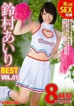 鈴村あいり 8時間 BEST PRESTIGE PREMIUM TREASURE VOL.01