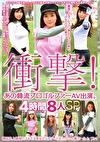 衝撃! あの韓流プロゴルファーAV出演。韓国史上最強のスキモノ美女ゴルファーとまさかの19番ホールinワン! 4時間8人SP