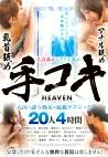 乳首舐め&アナル舐め 手コキヘヴン「HEAVEN」 天国へ誘う熟女の超絶テクニック 20人4時間