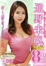 通野未帆 BEST vol.1