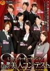 ミス ソフト・オン・デマンド SOD社内美人コンテスト2014