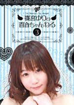 篠宮ゆりの百合ちゃんねる「私がレズを教えてア・ゲ・ル」(3)完全版~女の子大好きな美少女たちとくちゅくちゅレズパーティー