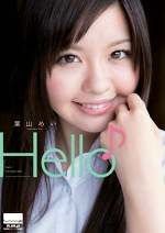 Hello♪ 葉山めい