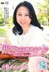狂い咲き五十路熟女デート「まさかこの歳で年下のボーイフレンドができるなんて思ってもみませんでした。」 吉野かおる 五十歳