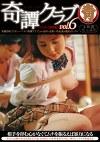 奇譚クラブ vol.6 【ドS女王調教編】 4時間たっぷり
