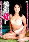 淫語母・・・ 足裏マッサージをされて発した母のいやらしい言葉・・・ 永山麗子