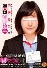 SOD女子社員 新卒入社2年目 宣伝部 原波瑠 初体験×4