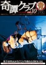 奇譚クラブ vol.10 【吊るし緊縛編Ⅱ】 4時間たっぷり