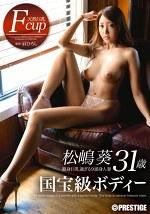 国宝級ボディー 細身巨乳過ぎる9頭身人妻 松嶋葵 31歳