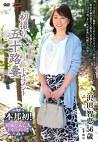 初撮り五十路妻ドキュメント 沢田智恵 五十六歳