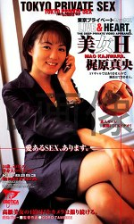 東京プライベートセックス 美女H 梶原真央