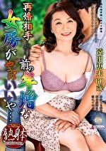再婚相手より前の年増な女房がやっぱいいや・・・ 遠田恵未