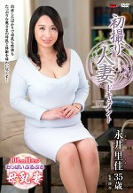 初撮り人妻ドキュメント 永井里佳 三十五歳