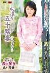 初撮り五十路妻ドキュメント 相葉昌子 五十四歳