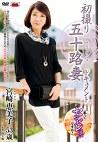 初撮り五十路妻ドキュメント 宮崎恵美子 五十三歳