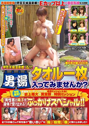 伊豆天城温泉郷で見つけたお嬢さん タオル一枚男湯入ってみませんか?