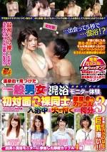 温泉街で見つけた一般男女が出会ってすぐに「混浴モニター体験」 初対面でいきなり裸同士!の即席カップルは、入浴中に火が付くまで何分? 3