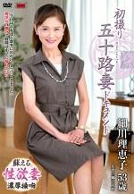 初撮り五十路妻ドキュメント 細川理恵子 五十三歳