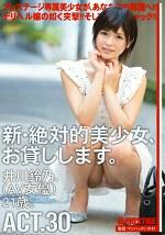 新・絶対的美少女、お貸しします。 ACT.30 井川鈴乃