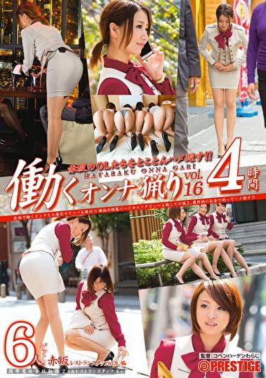 働くオンナ猟り vol.16