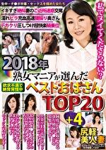 2018年熟女マニアが選んだベストおばさんTOP24