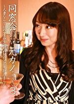 同窓会で久しぶりに会った元カノとヤリたい(3)~人妻ならではのフェロモンがムンムンで辛抱たまらん