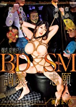 BDSM調教志願 優月まりな