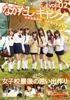 なかだしキャンプ vol.02