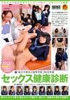私立千津女子高等学校 2014年度 セックス健康診断