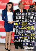 シロウトハンター2 ○藤愛子20歳 18
