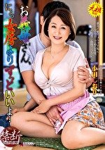 お義母さん、にょっ女房よりずっといいよ・・・ 小田しおり