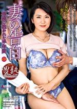 妻の告白 専務に抱かれた半年間 会田柚希