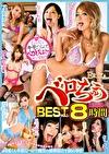 ベロちゅう BEST vol.1
