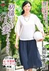 初撮り人妻ドキュメント 朝川奈穂 三十二歳