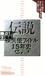 伝説 裸天使アイドル15年史 「ムッチリ編」