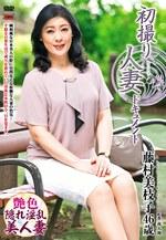初撮り人妻ドキュメント 藤村美枝子 四十六歳