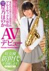 某有名音楽大学器楽学科 アルトサックス専攻 星乃ほのか AVデビュー AV女優新世代を発掘します!