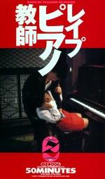 レイプピアノ教師