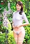 初撮り人妻、ふたたび。 北川礼子 四十三歳