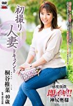 初撮り人妻ドキュメント 桐谷椎菜 四十歳